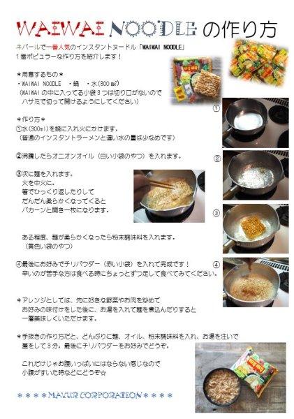 画像1: ワイワイヌードル 作り方 (1)