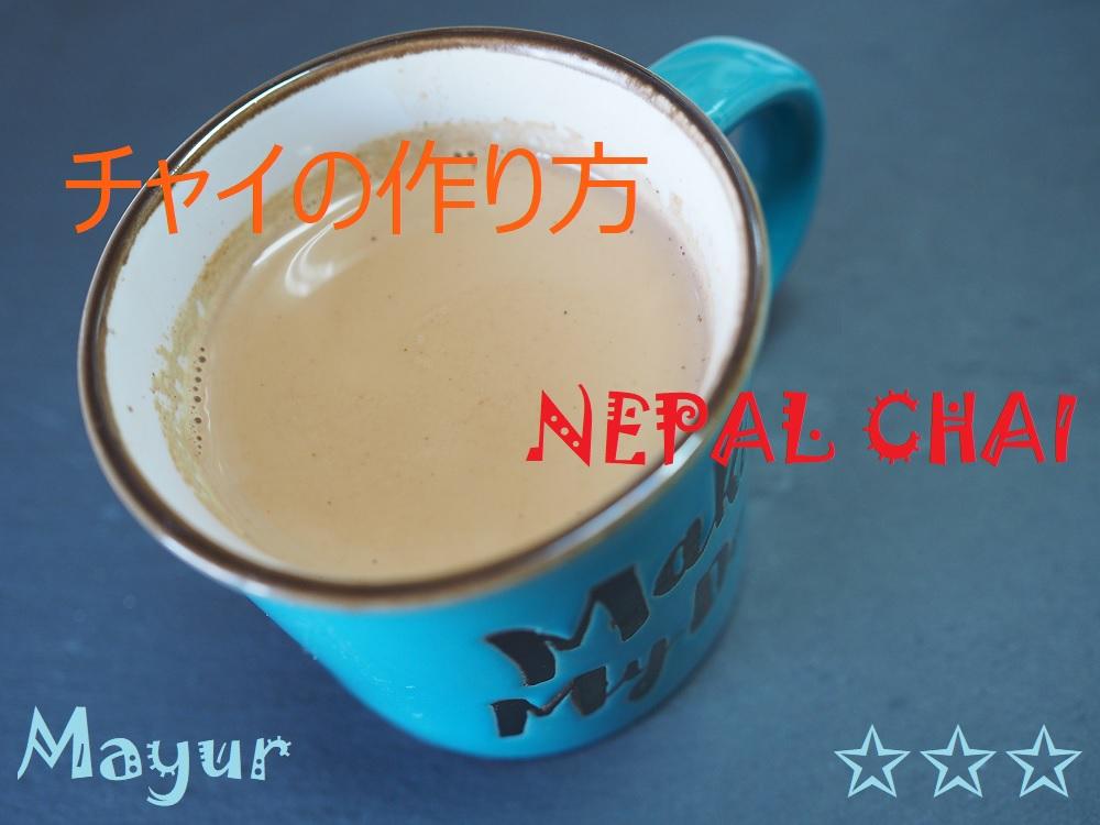 *ネパールチャイ 作り方