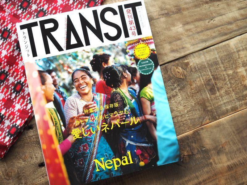 TRANSIT ネパール特集